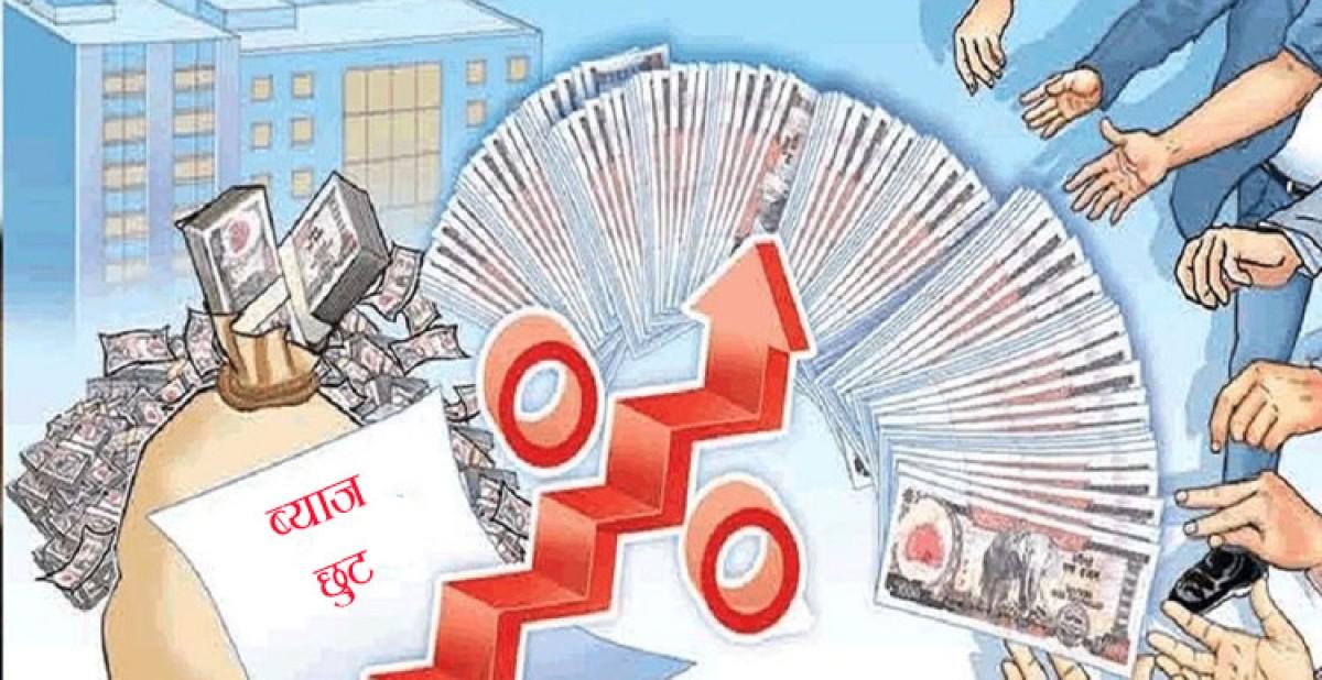 ब्याज छुट दिन बैंकहरुको कन्जुस्याइँ, ८३ प्रतिशत उद्योगी, व्यवसायीले पाएनन् छुट_img