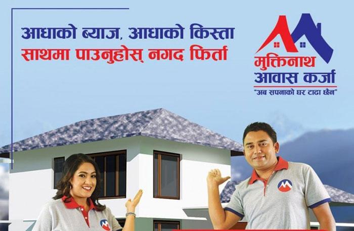 मुक्तिनाथ विकास बैंकले ल्यायो आकर्षक ब्याजदरमा आवास तथा  सेयर कर्जा योजना
