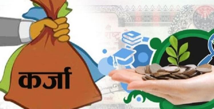 सहुलियतपूर्ण कर्जा अन्तर्गत बैंक तथा वित्तीय संस्थाले गरे साढे ४४ अर्ब लगानी