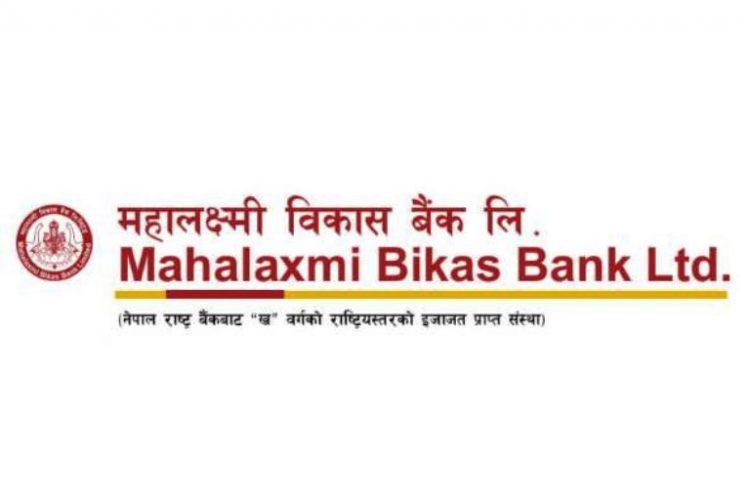 महालक्ष्मी विकास बैंकको मोबाइल बैंकिङबाट विद्युत् महशुल तिर्न सकिने