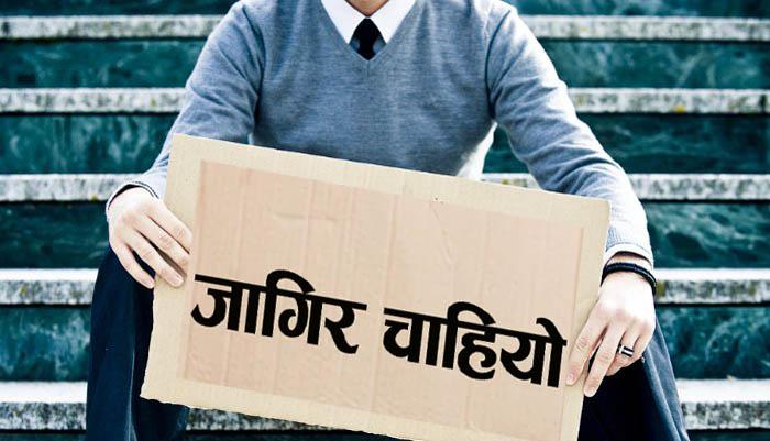 सन् २०२२ सम्म विश्वमा बेरोजगारको संख्या साढे २० करोड पुग्ने