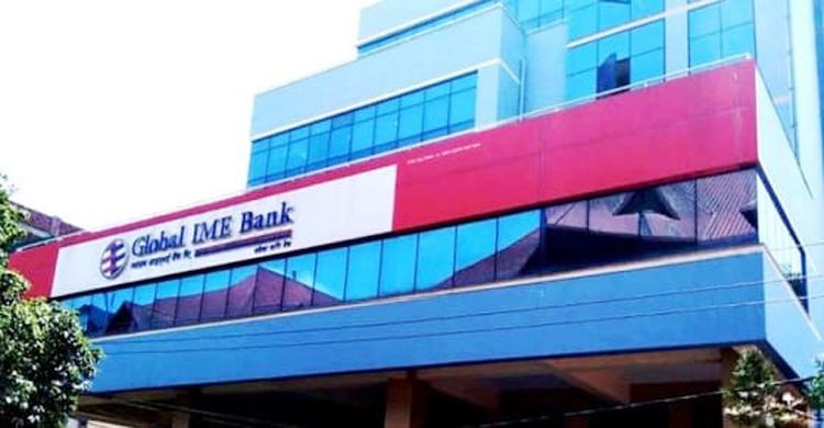 ग्लोबल आइएमई बैंकले आफ्नो स्वामित्वको १ अर्बको जग्गा बेच्दै, यस्तो छ कारण