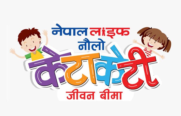 नेपाल लाइफले ल्यायो 'नौलो केटाकेटी जीवन बीमा योजना', यस्ता छन् विशेषता